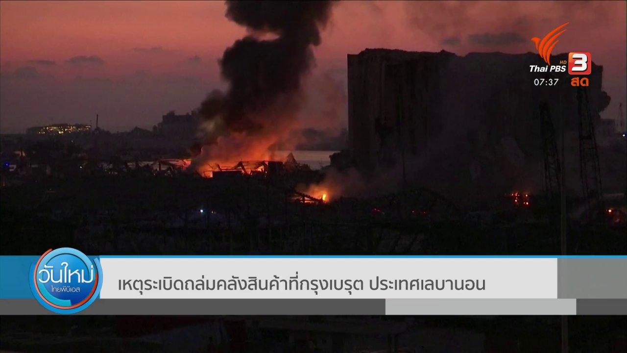 วันใหม่  ไทยพีบีเอส - ทันโลกกับ Thai PBS World : เหตุระเบิดถล่มคลังสินค้าที่กรุงเบรุต ประเทศเลบานอน