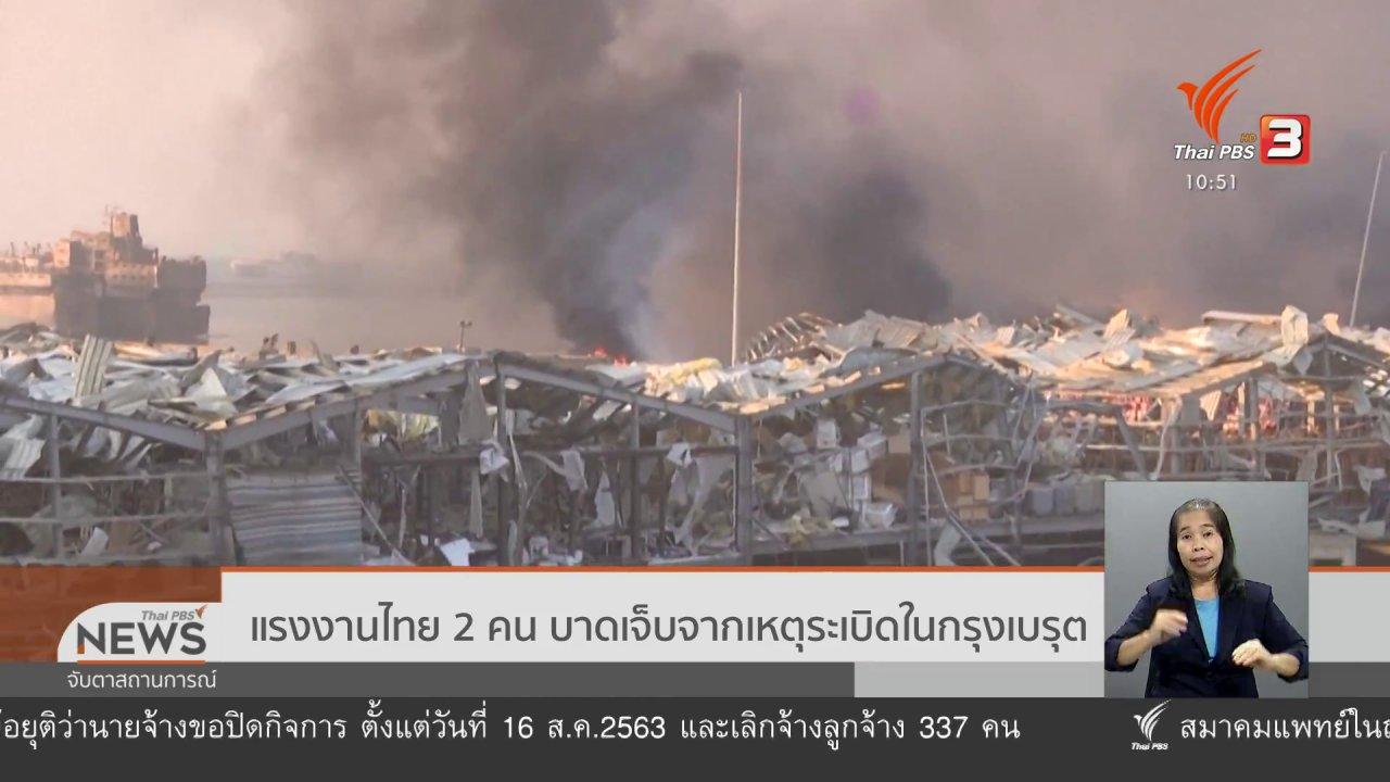 จับตาสถานการณ์ - แรงงานไทย 2 คน บาดเจ็บจากเหตุระเบิดในกรุงเบรุต