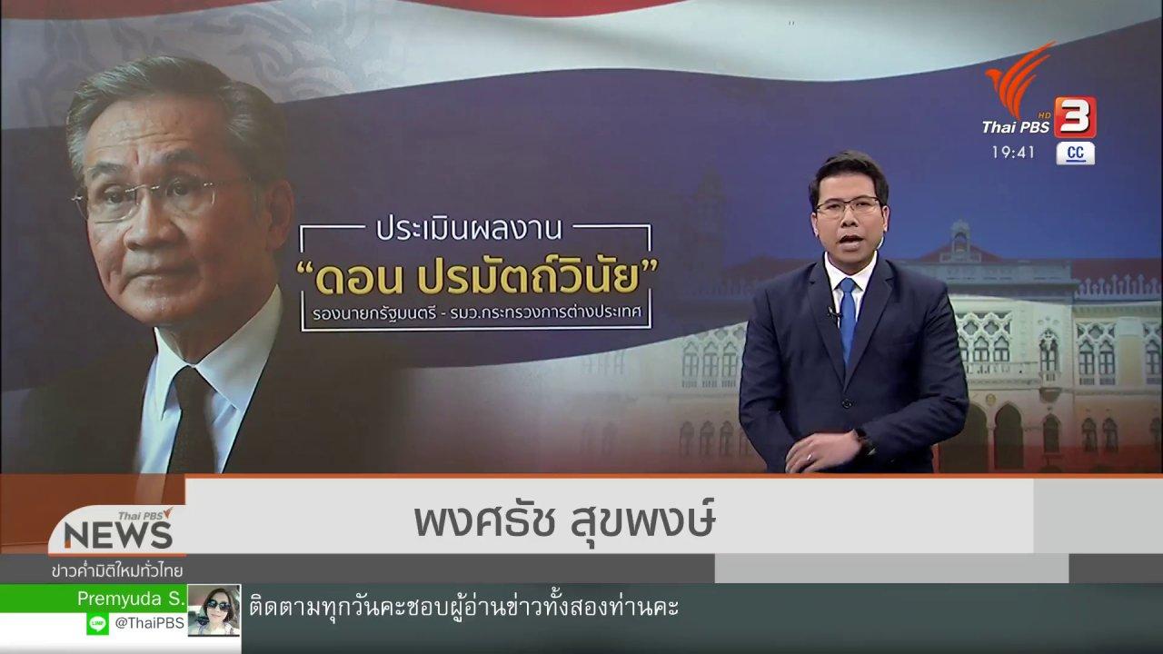 ข่าวค่ำ มิติใหม่ทั่วไทย - วิเคราะห์สถานการณ์ต่างประเทศ : ประเมินผลงานเจ้ากระทรวงบัวแก้ว ครม.ประยุทธ์ 2/2