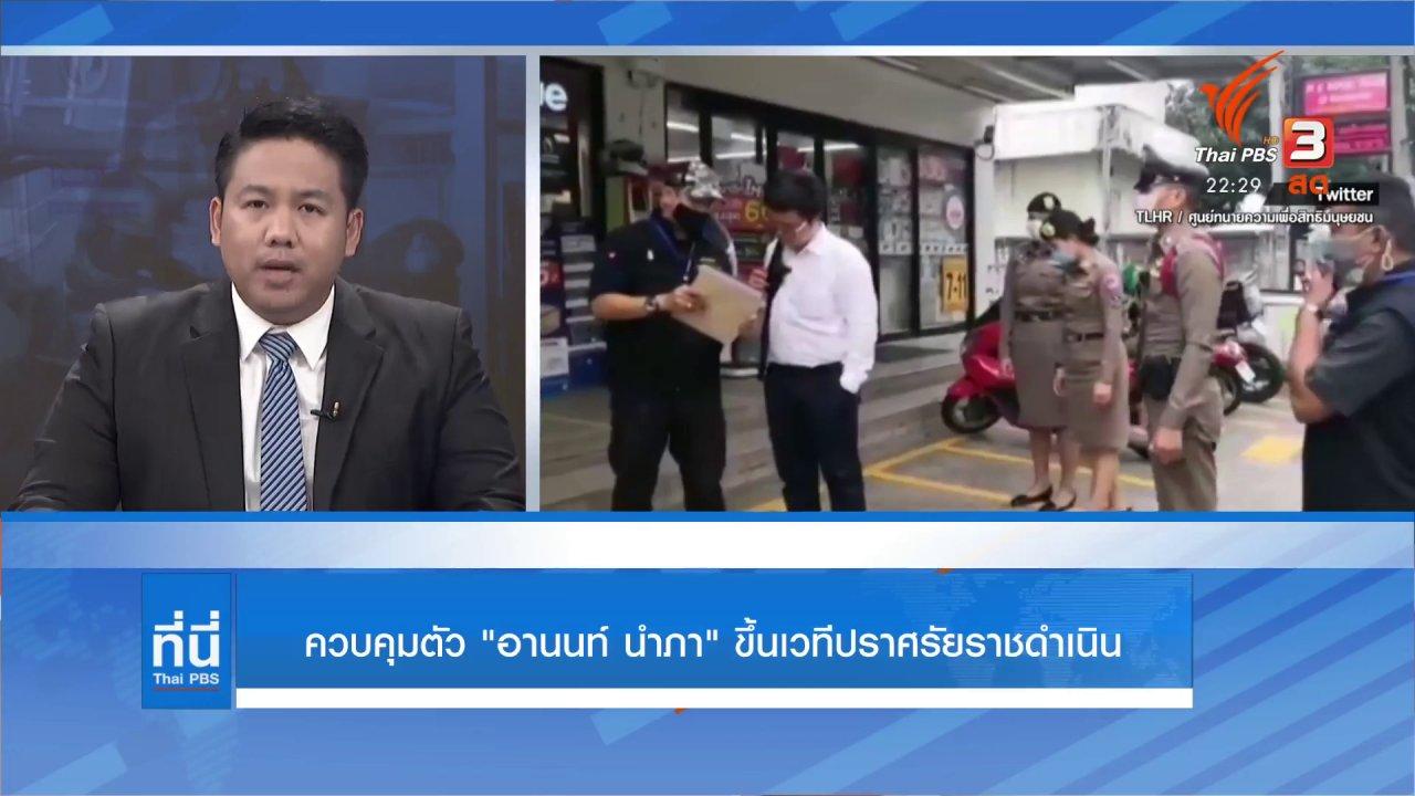 """ที่นี่ Thai PBS - ควบคุมตัว """"อานนท์ นำภา"""" ขึ้นเวทีปราศรัยราชดำเนิน"""