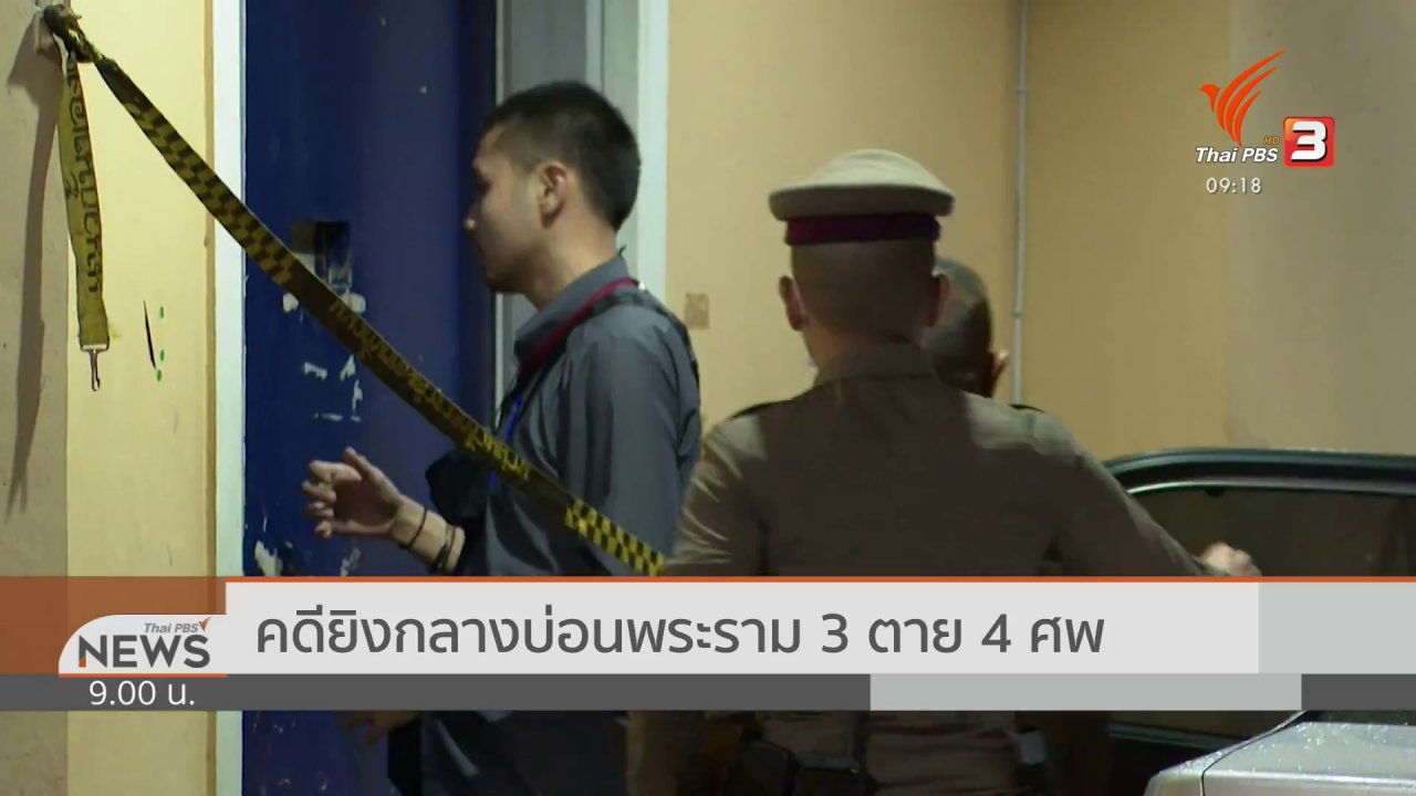 ข่าว 9 โมง - แตกประเด็นข่าว : จับพิรุธ คดียิง 4 ศพ บ่อนเฮียตี้ พระราม 3