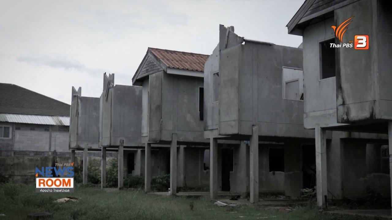 ห้องข่าว ไทยพีบีเอส NEWSROOM - เจาะลึกต้นตอบ้านเอื้ออาทรร้าง อ.สุไหงโก-ลก จ.นราธิวาส