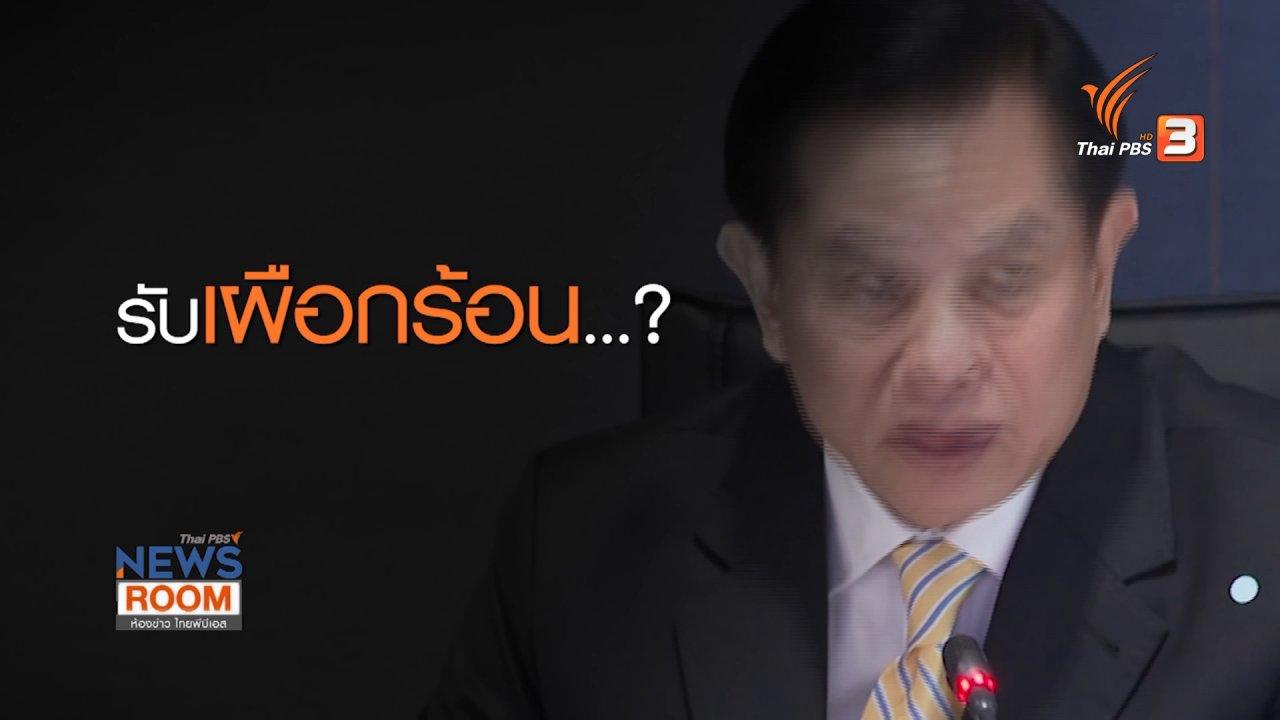 ห้องข่าว ไทยพีบีเอส NEWSROOM - แก้ รธน. พิสูจน์ความจริงใจ ปลดล็อกการเมืองนอกสภา