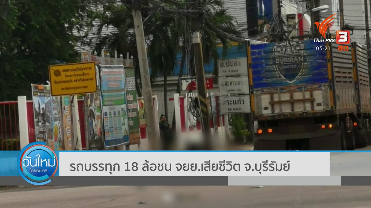 วันใหม่  ไทยพีบีเอส - รถบรรทุก 18 ล้อชน จยย.เสียชีวิต จ.บุรีรัมย์
