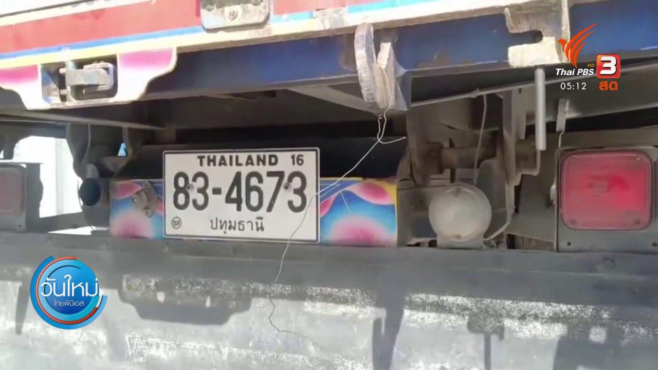 วันใหม่  ไทยพีบีเอส - จยย.ชนเกี่ยวสลิงลากรถเสียชีวิต 3 คน
