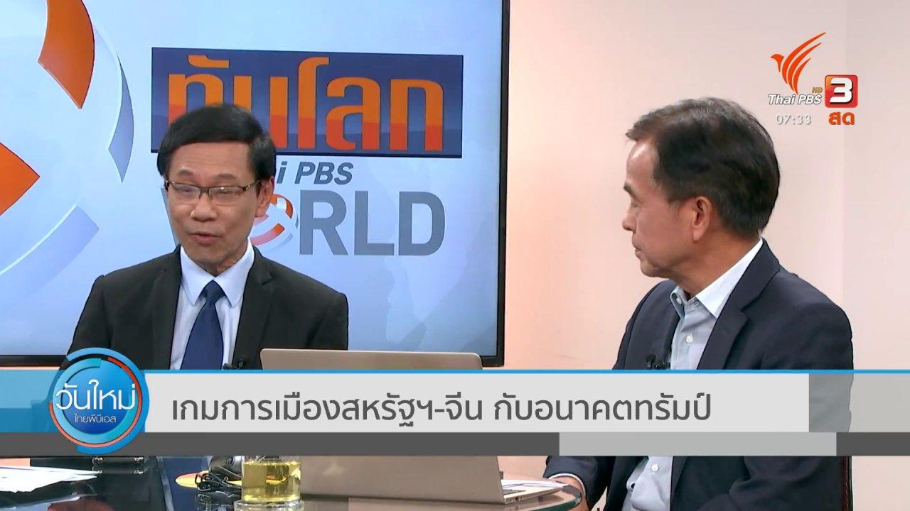 วันใหม่  ไทยพีบีเอส - ทันโลกกับ Thai PBS World : เกมการเมืองสหรัฐฯ - จีน กับอนาคตทรัมป์