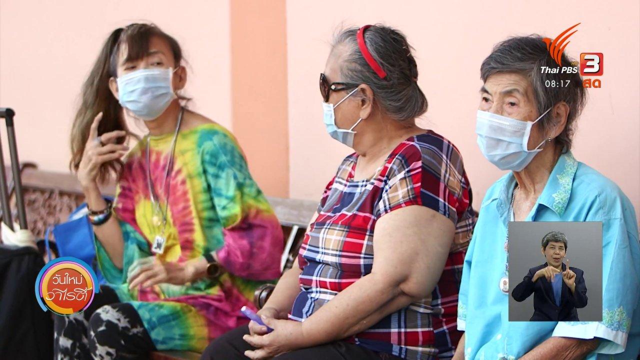 วันใหม่วาไรตี้ - จับตาข่าวเด่น : โรงครัวของผู้สูงอายุเพื่อผู้สูงอายุที่จีน