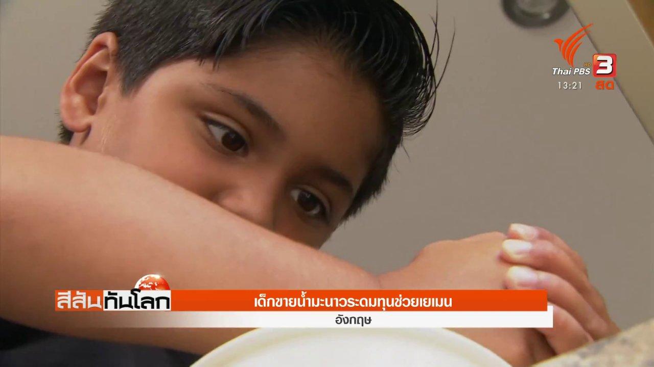 สีสันทันโลก - เด็ก 6 ขวบ ขายน้ำมะนาวระดมทุนช่วยเยเมน