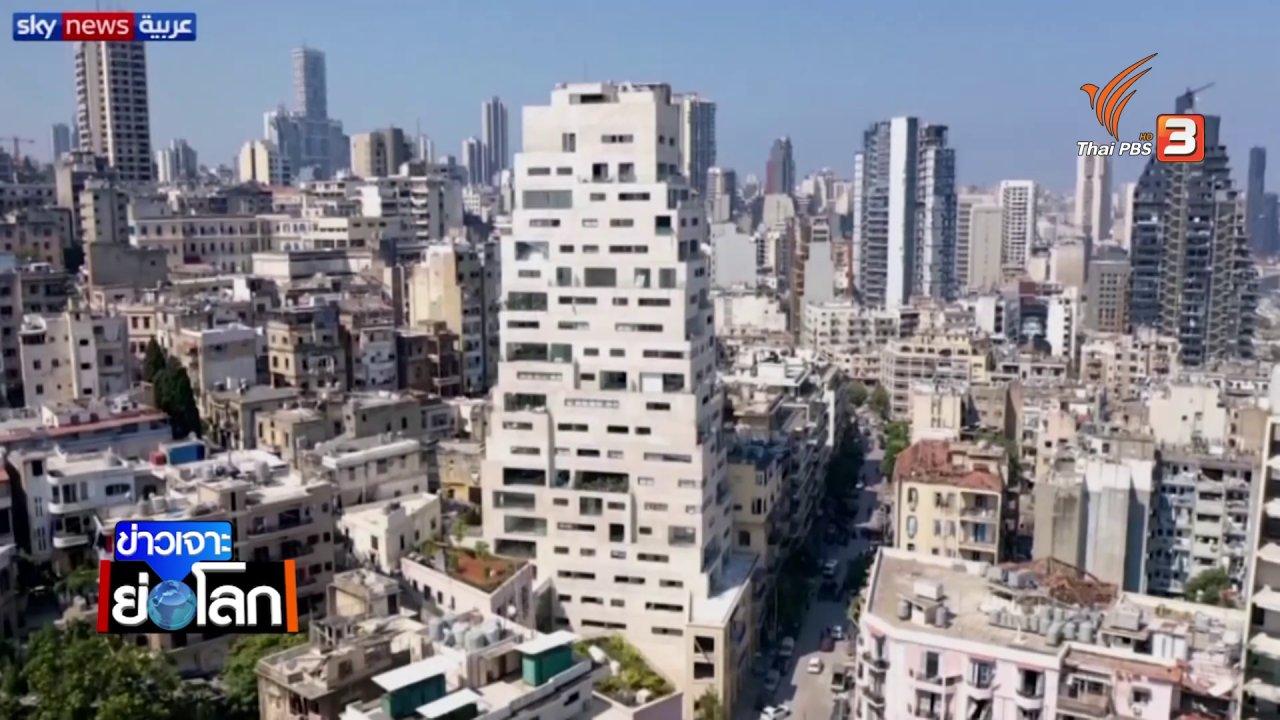 ข่าวเจาะย่อโลก - เลบานอน เสี่ยงรัฐล้มเหลว ระเบิดกรุงเบรุต ซ้ำเติมปัญหาเศรษฐกิจ และความแตกแยกทางการเมือง
