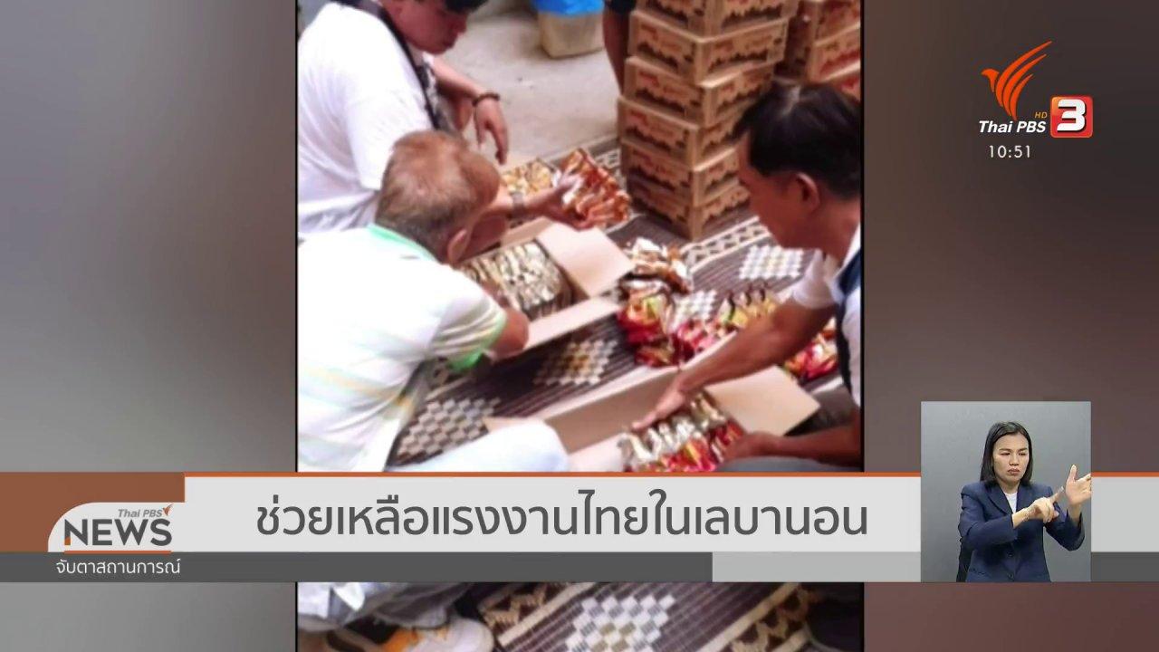 จับตาสถานการณ์ - ช่วยเหลือแรงงานไทยในเลบานอน