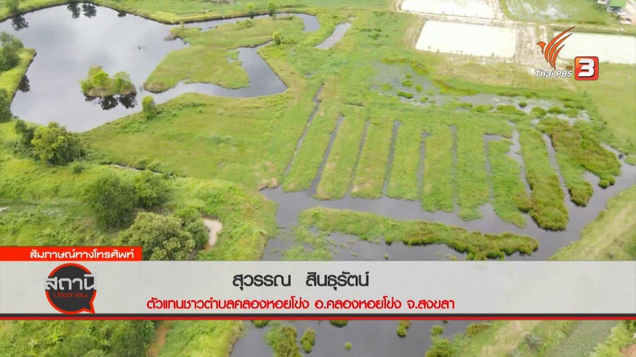 สถานีประชาชน - สถานีร้องเรียน : ฟาร์มตัวอย่างต้านภัย COVID-19 สร้างงาน สร้างอาชีพ จ.ลำปาง