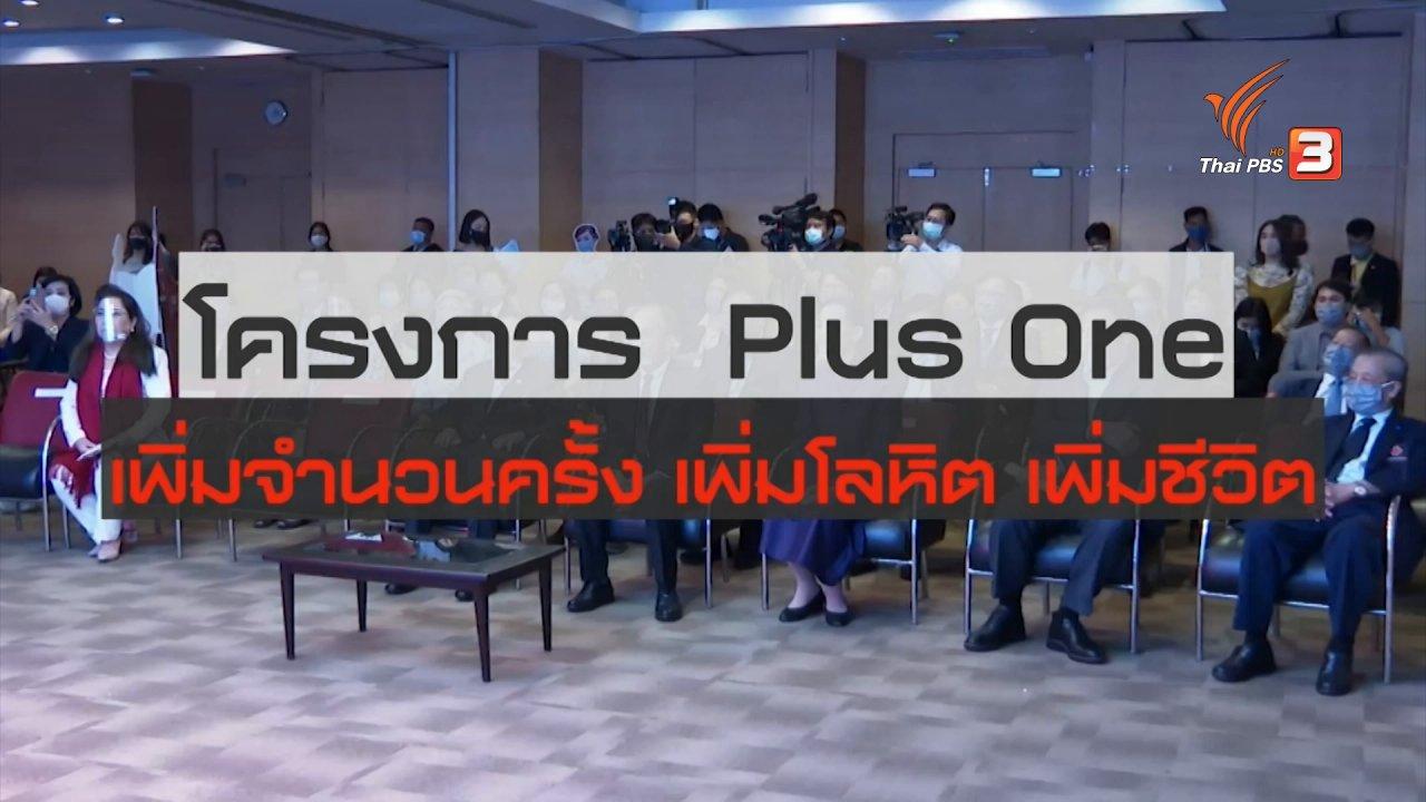 สถานีประชาชน - สถานีร้องเรียน : โครงการ  Plus One เพิ่มจำนวนครั้ง เพิ่มโลหิต เพิ่มชีวิต