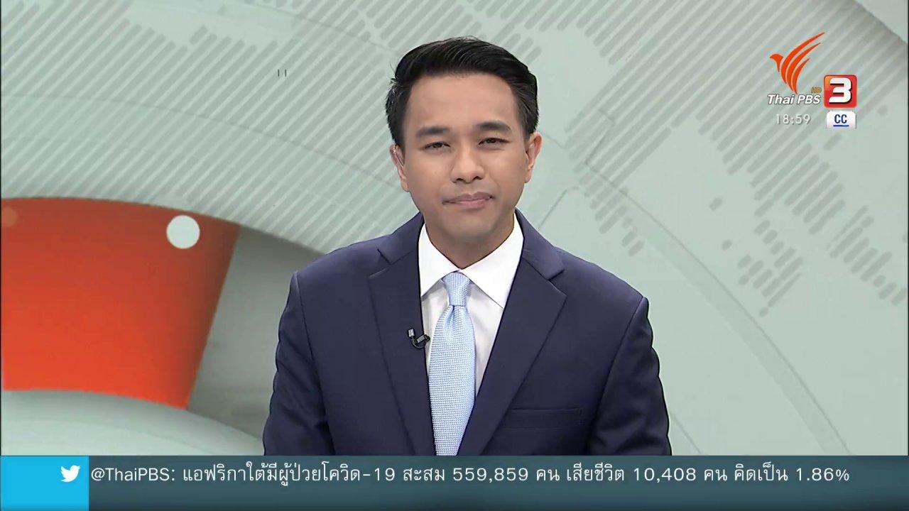 ข่าวค่ำ มิติใหม่ทั่วไทย - เปิดบทสนทนา ส.ส.เรียก 5 ล้าน กรมทรัพยากรน้ำบาดาล