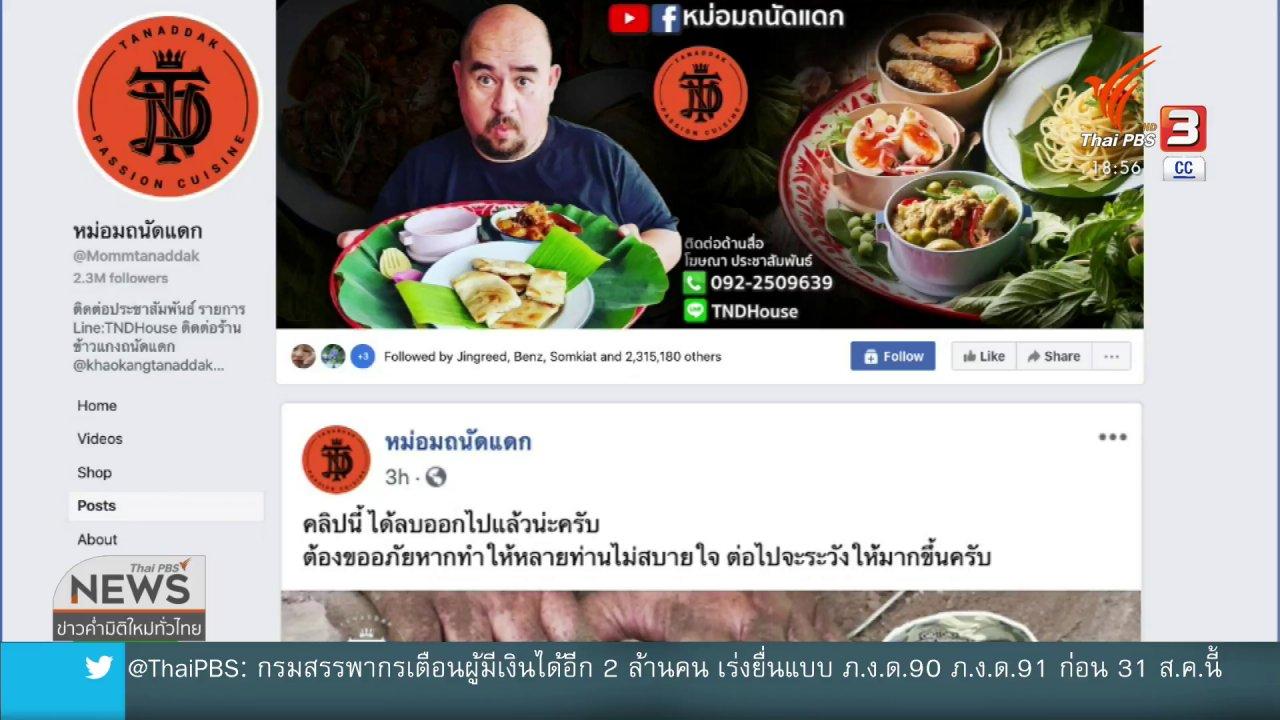 ข่าวค่ำ มิติใหม่ทั่วไทย - เตรียมดำเนินดคีหม่อมถนัดแดกทารุณกรรมสัตว์