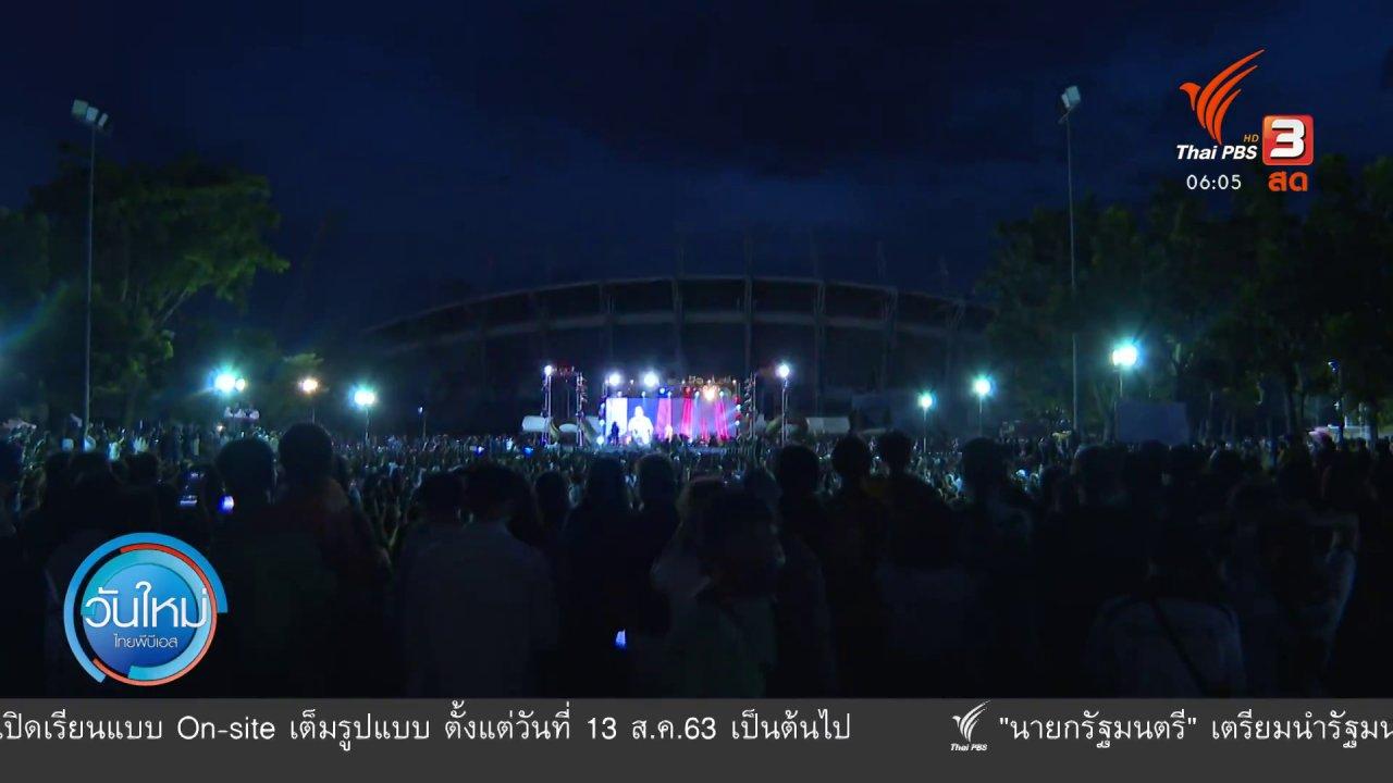 วันใหม่  ไทยพีบีเอส - มุม(การ)เมือง : ปฏิกิริยาต่อการชุมนุมนักศึกษา