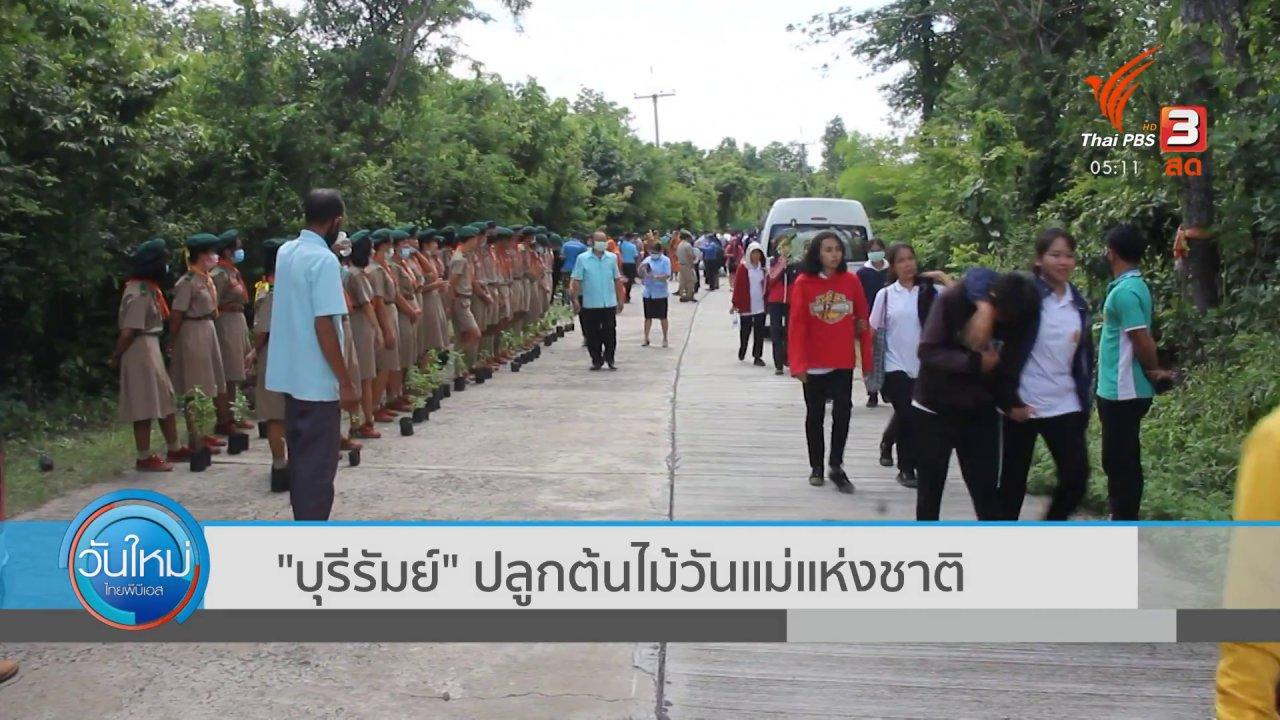 วันใหม่  ไทยพีบีเอส - หลายจังหวัดจัดกิจกรรมเฉลิมพระเกียรติ 12 สิงหาคม