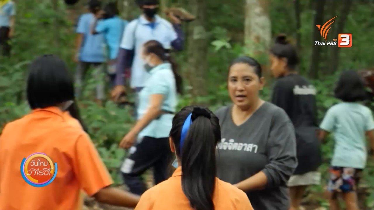 วันใหม่วาไรตี้ - วันใหม่วาไรตี้วันหยุด : จิตอาสาสร้างฝายกั้นน้ำ ปลูกป่าเพื่อชุมชน