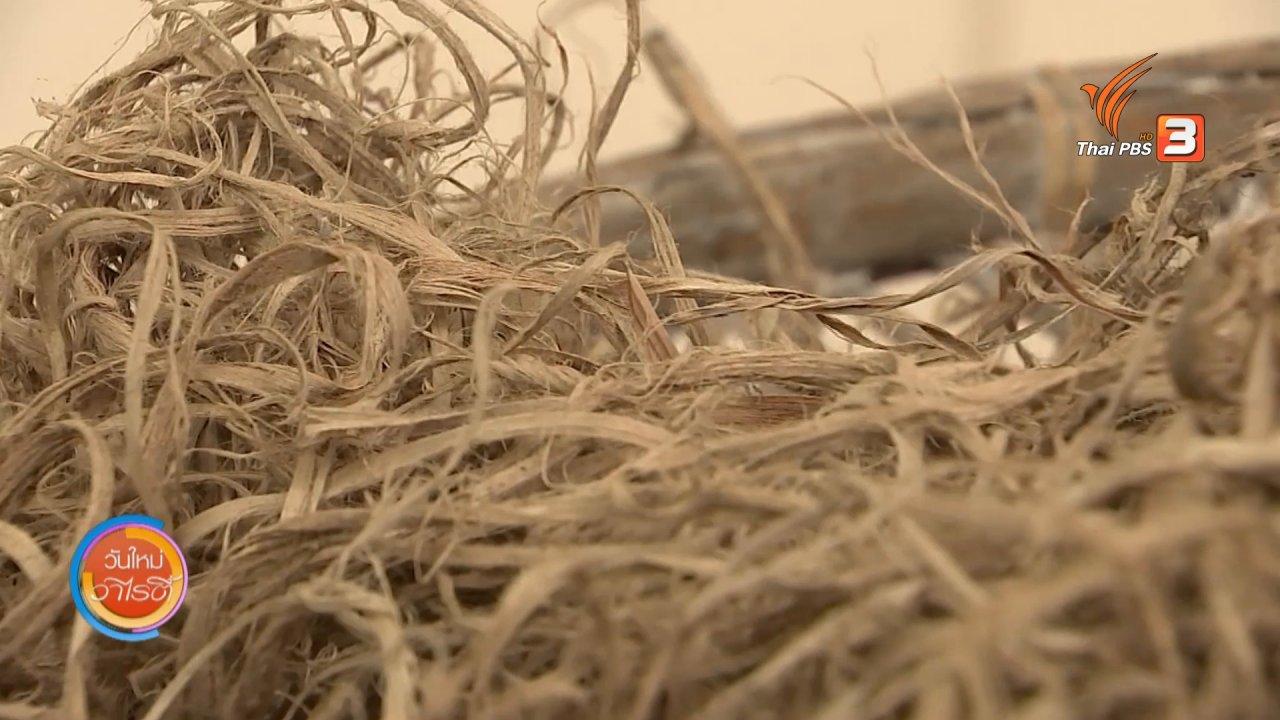 วันใหม่วาไรตี้ - วันใหม่วาไรตี้วันหยุด : สมุดข่อย ศิลปะบนเซรามิก ศูนย์ศิลปาชีพสีบัวทอง