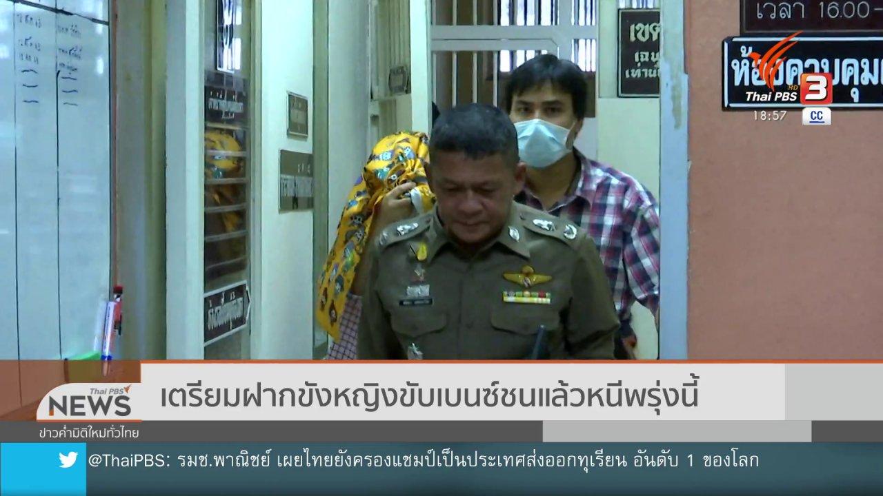 ข่าวค่ำ มิติใหม่ทั่วไทย - เตรียมฝากขังหญิงขับเบนซ์ชนแล้วหนีพรุ่งนี้