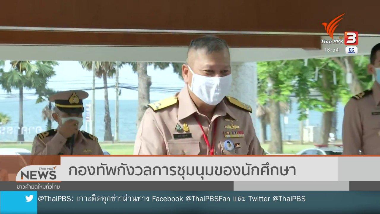 ข่าวค่ำ มิติใหม่ทั่วไทย - กองทัพกังวลการชุมนุมของนักศึกษา