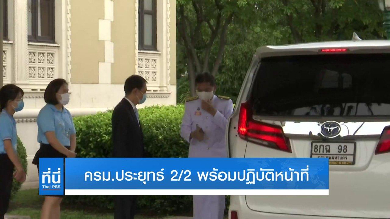 ที่นี่ Thai PBS - ครม.ประยุทธ์ 2/2 พร้อมปฏิบัติหน้าที่