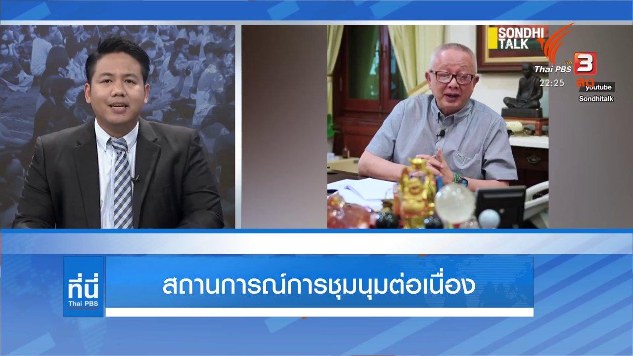 ที่นี่ Thai PBS - อดีตแกนนำการชุมนุมปฏิเสธจัดตั้งมวลชนเผชิญหน้า