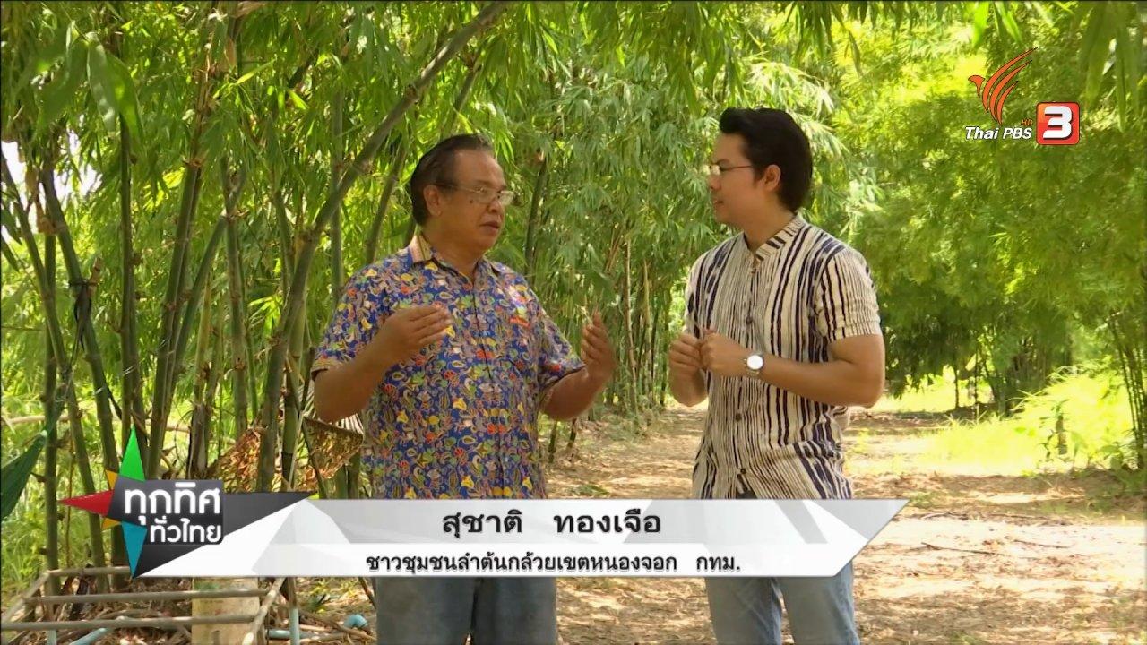ทุกทิศทั่วไทย - เที่ยวชุมชนลำต้นกล้วย สัมผัสวิถีชนบทชานเมือง กทม.