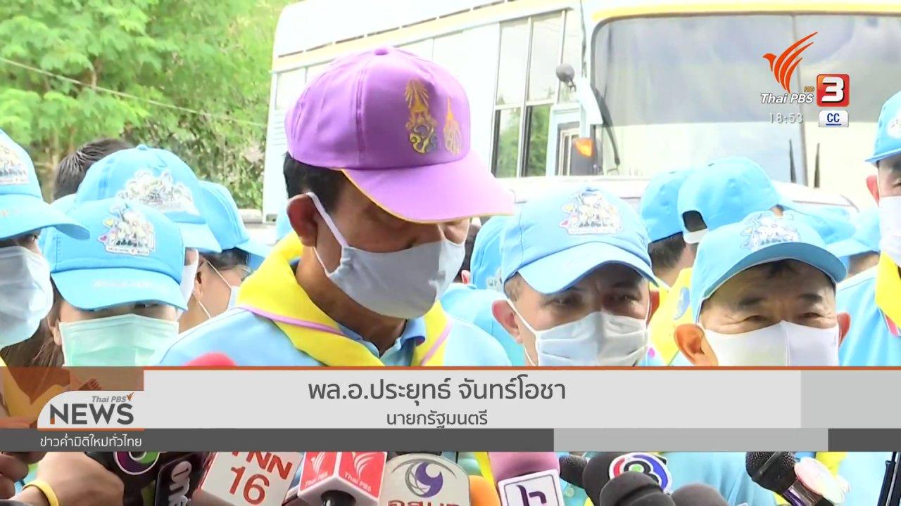 ข่าวค่ำ มิติใหม่ทั่วไทย - นายกฯ ชี้ชุมนุมเป็นสิทธิ์ แต่ต้องยึดกฎหมาย