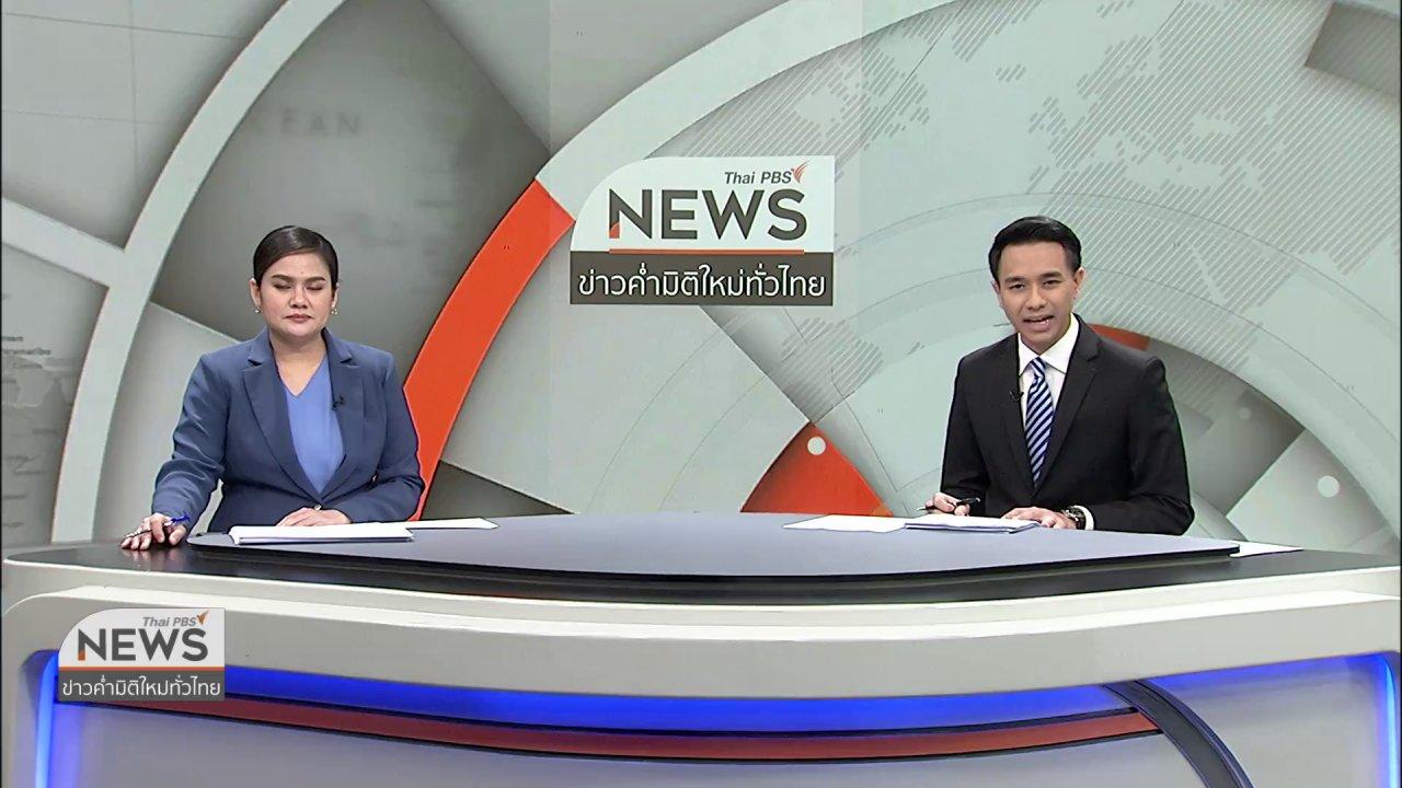 ข่าวค่ำ มิติใหม่ทั่วไทย - รัสเซียรับรองวัคซีนโควิด-19 ตัวแรกของโลก