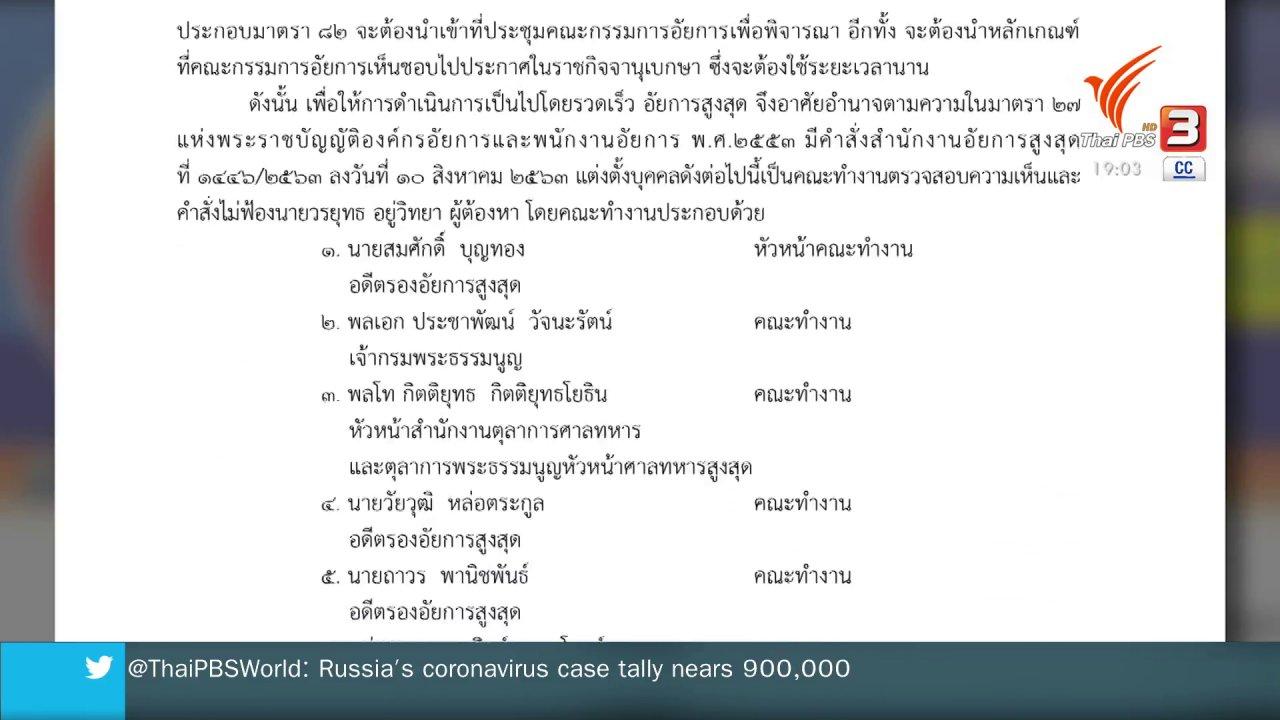 ข่าวค่ำ มิติใหม่ทั่วไทย - รอง อสส. เนตร นาคสุข ลาออก