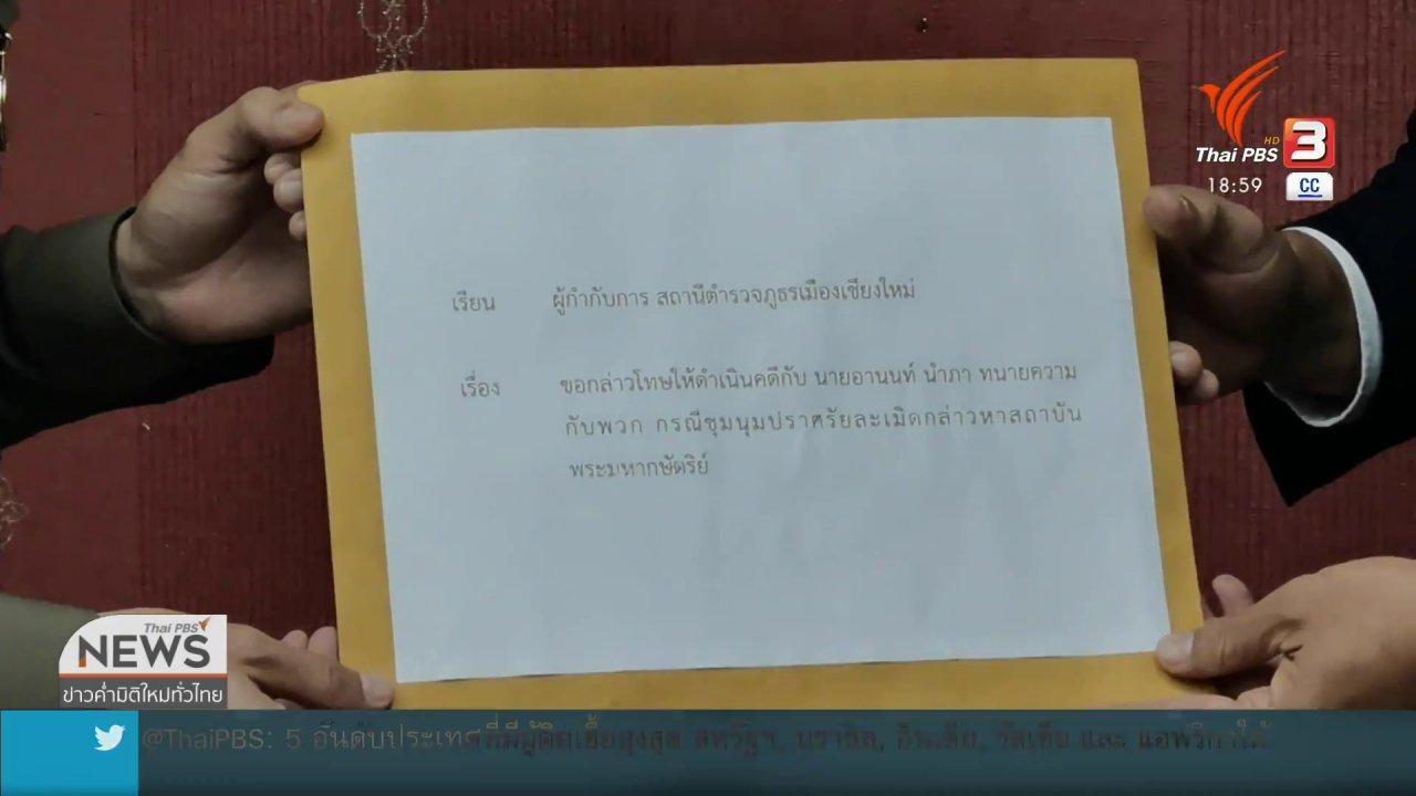 """ข่าวค่ำ มิติใหม่ทั่วไทย - แจ้งตรวจสอบ """"อานนท์"""" ผิดเงื่อนไขประกันตัว"""