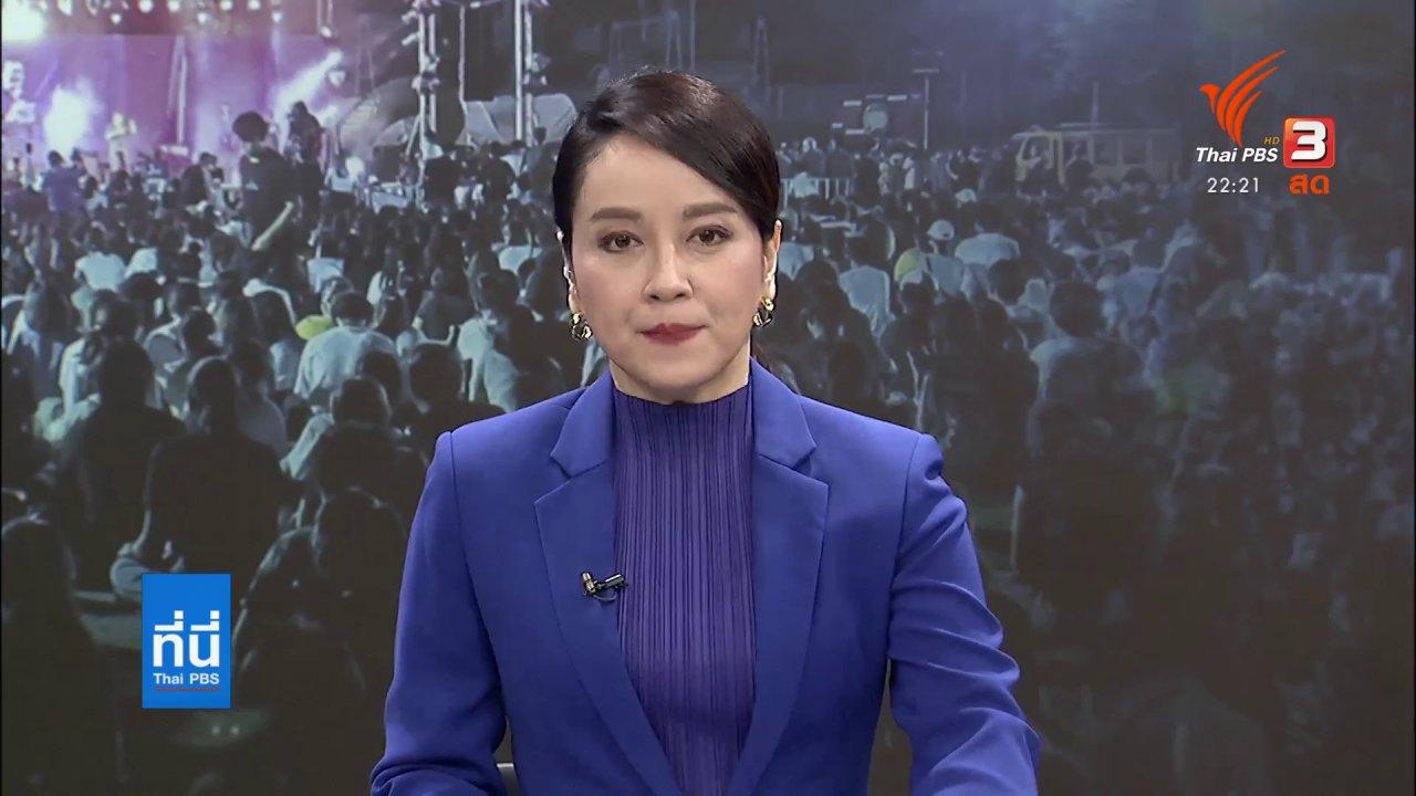 ที่นี่ Thai PBS - จับสัญญาณปฏิริยารัฐบาลและผู้สังเกตการณ์ต่อเนื้อหาปราศรัย