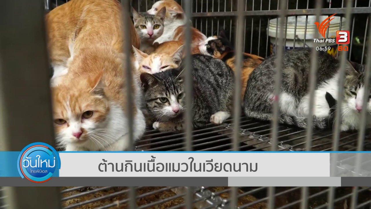 วันใหม่  ไทยพีบีเอส - ต้านกินเนื้อแมวในเวียดนาม
