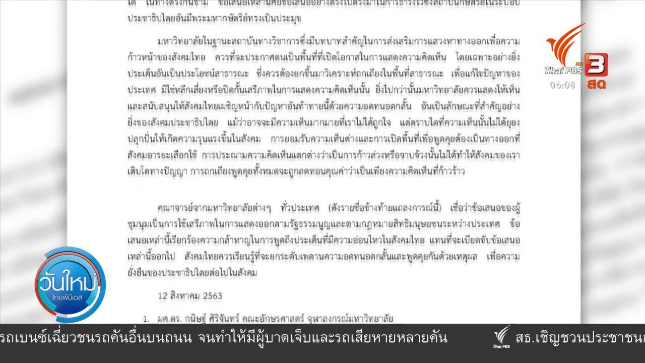 วันใหม่  ไทยพีบีเอส - มุม(การ)เมือง :  นศ.ชุมนุม สะเทือนพรรคเพื่อไทย ?