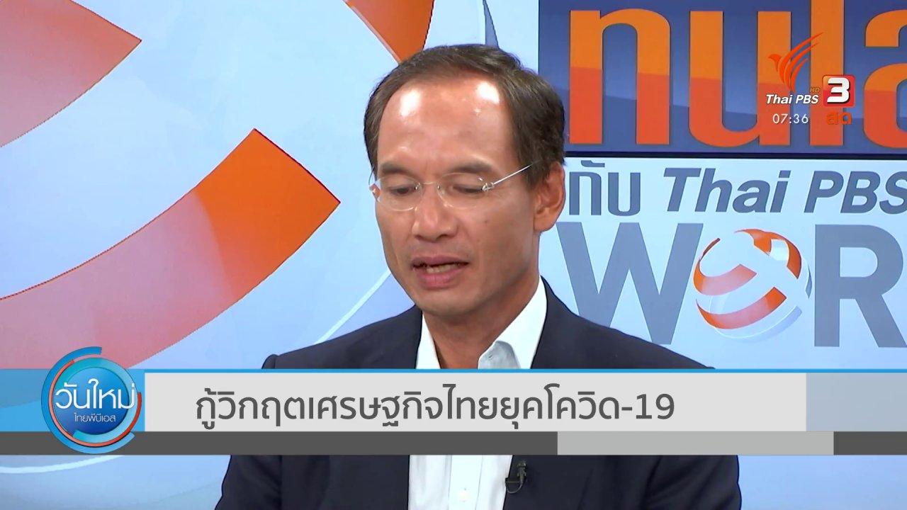 วันใหม่  ไทยพีบีเอส - ทันโลกกับ Thai PBS World : กู้วิกฤตเศรษฐกิจไทยยุคโควิด-19
