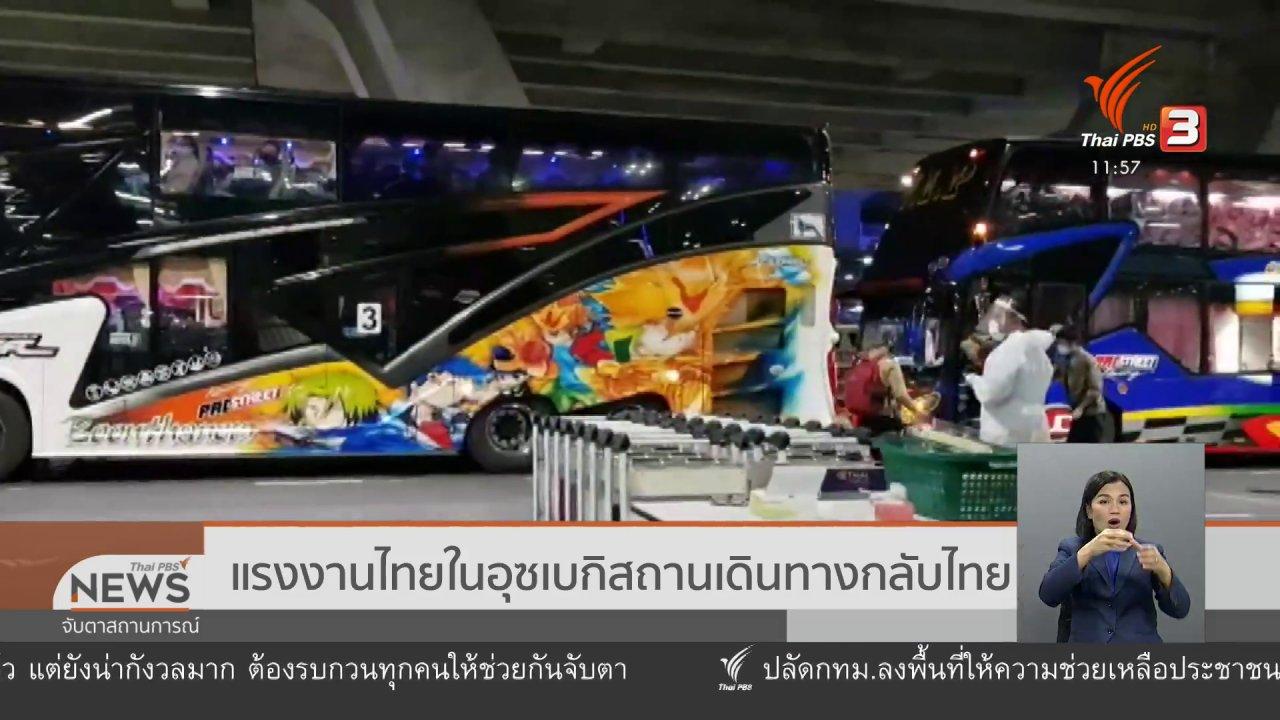 จับตาสถานการณ์ - แรงงานไทยในอุซเบกิสถานเดินทางกลับไทย