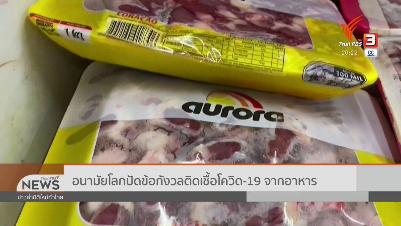 ข่าวค่ำ มิติใหม่ทั่วไทย - อนามัยโลกปัดข้อกังวลติดเชื้อโควิด-19 จากอาหาร : วิเคราะห์สถานการณ์ต่างประเทศ