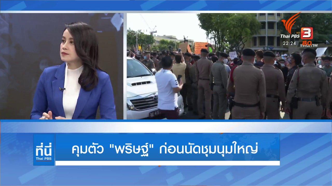 ที่นี่ Thai PBS - คุมตัว พริษฐ์ ก่อนนัดชุมนุมใหญ่