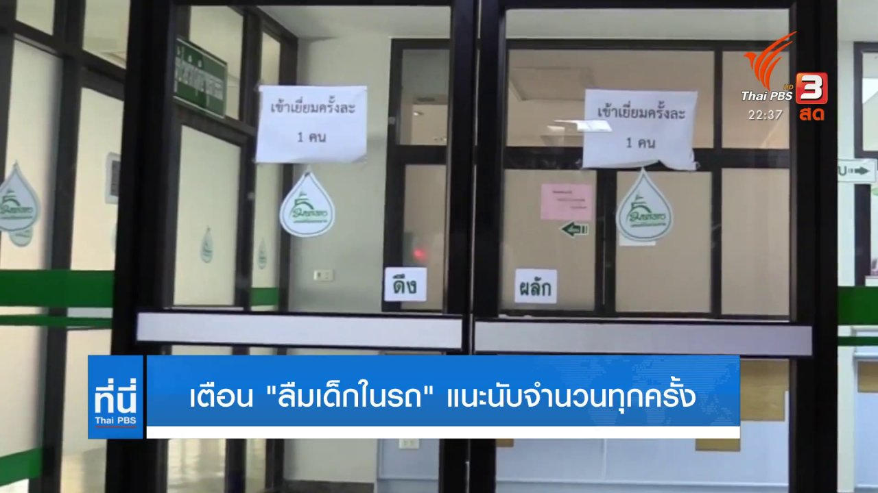 ที่นี่ Thai PBS - หวั่นซ้ำรอย ลืมเด็กในรถโรงเรียน