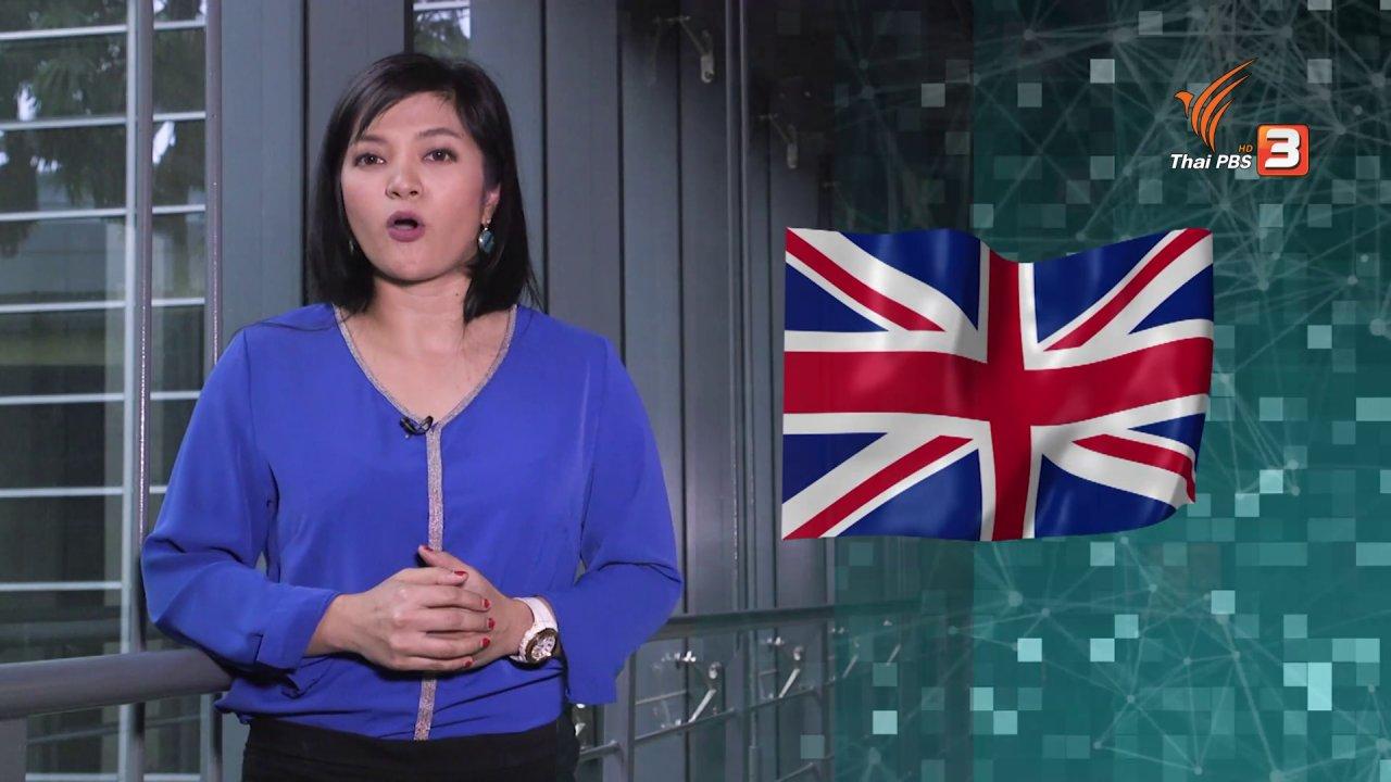 ข่าวเจาะย่อโลก - สหรัฐฯ-อังกฤษ จับมือแบนหัวเว่ย สะท้อนการแข่งขันเทคโนโลยี
