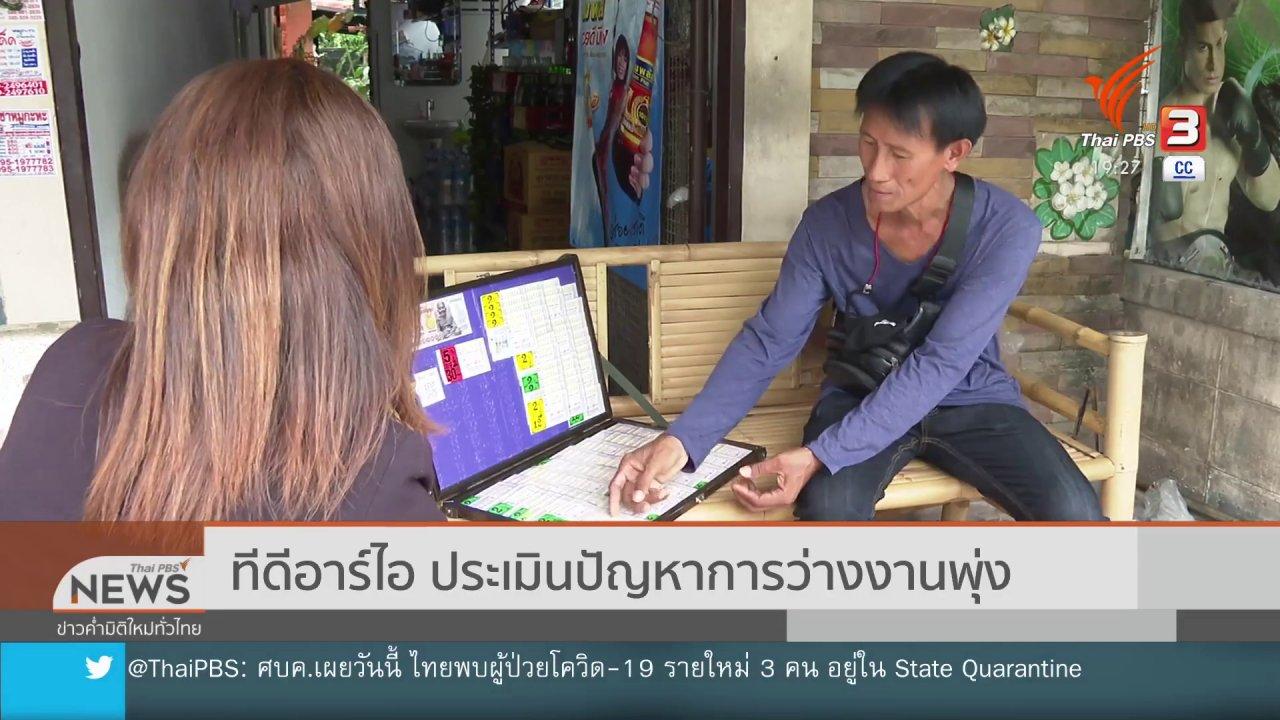 ข่าวค่ำ มิติใหม่ทั่วไทย - ปัญหาว่างงานพุ่ง