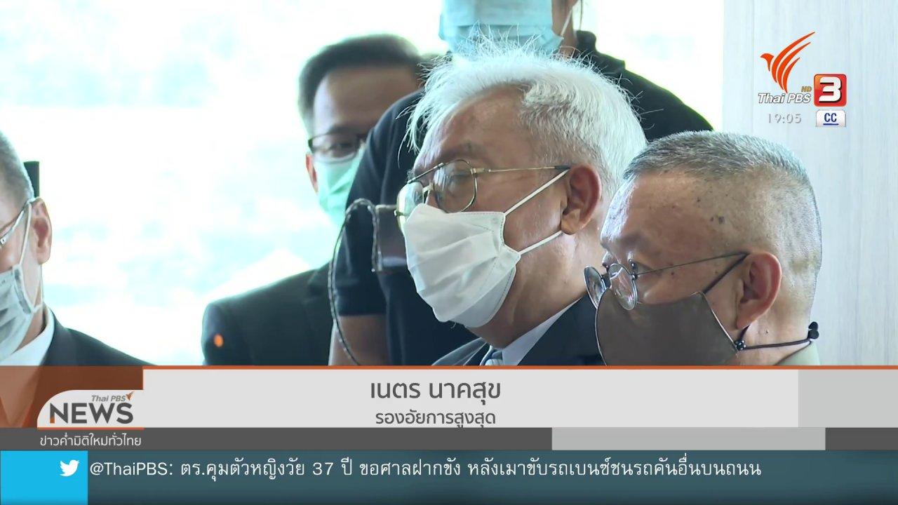 """ข่าวค่ำ มิติใหม่ทั่วไทย - """"เนตร"""" ชี้แจง กมธ.ใช้ดุลยพินิจตามสำนวน"""