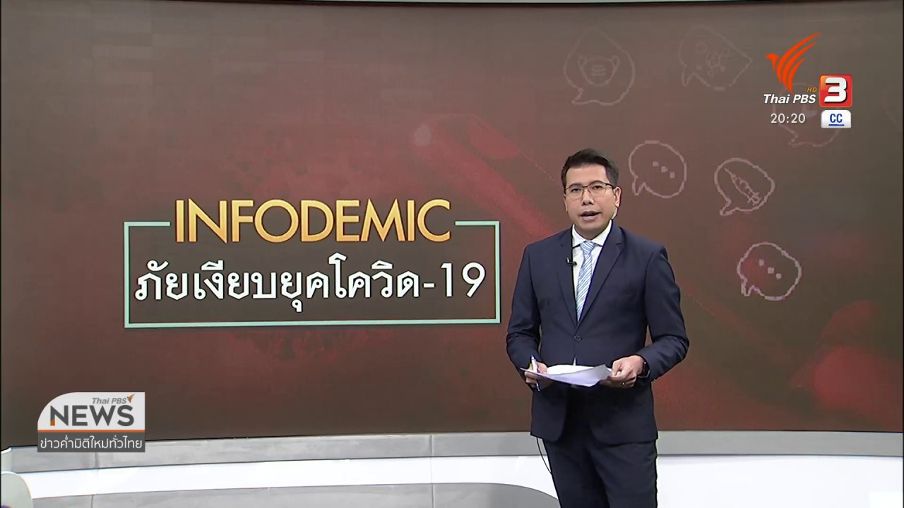 """ข่าวค่ำ มิติใหม่ทั่วไทย - วิเคราะห์สถานการณ์ต่างประเทศ : """"Infodemic"""" ภัยเงียบข่าวลวงยุคโควิด-19"""