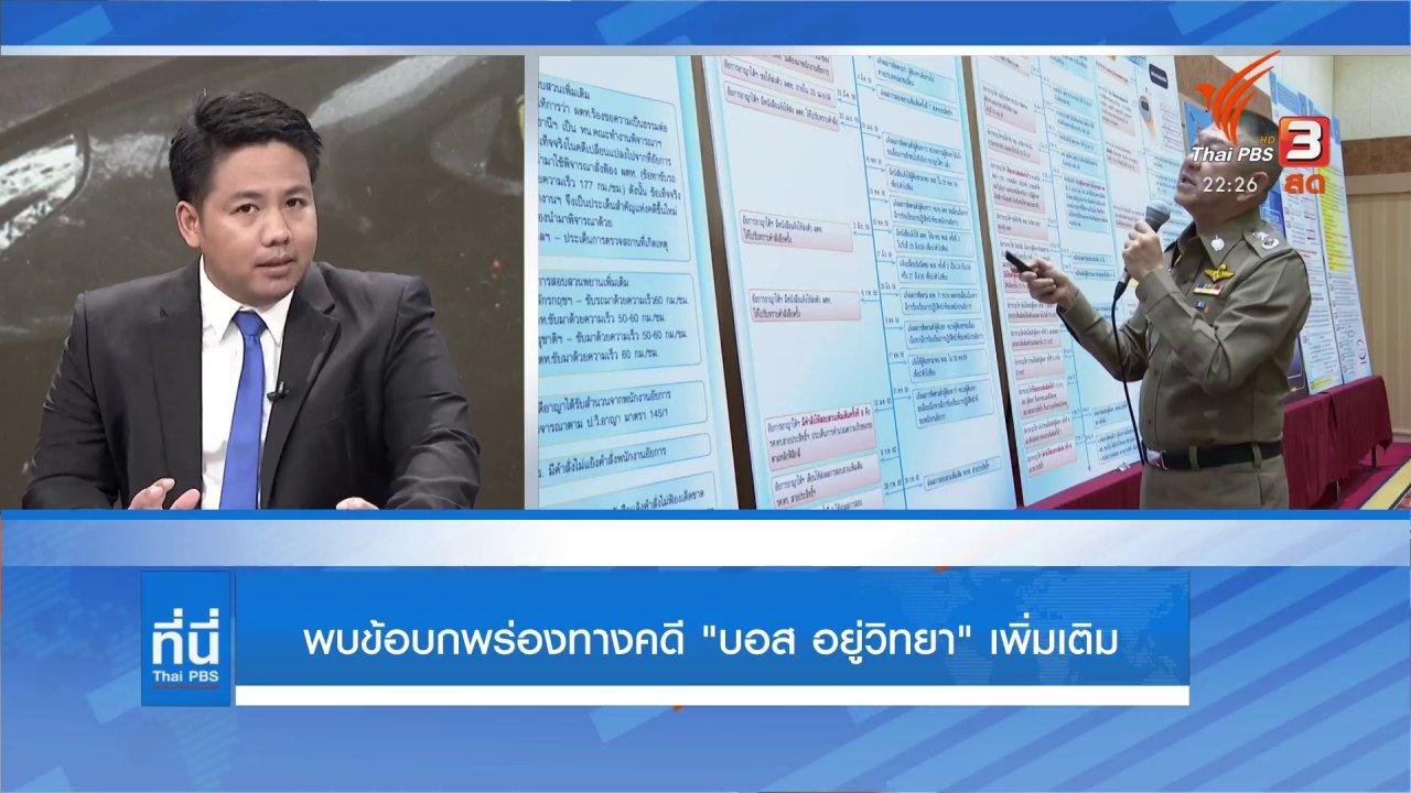 """ที่นี่ Thai PBS - พบข้อบกพร่องทางคดี """"บอส อยู่วิทยา"""""""
