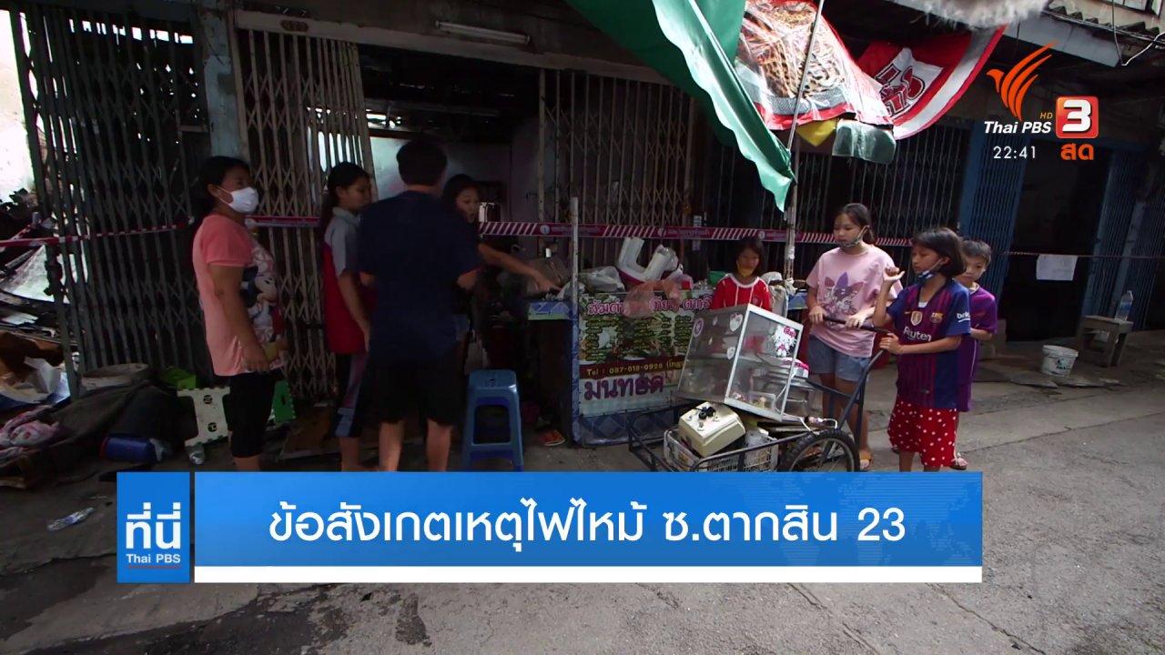 ที่นี่ Thai PBS - ชาวบ้านตั้งข้อสังเกต ไฟไหม้บริเวณซอยตากสิน 23 ซ้ำ