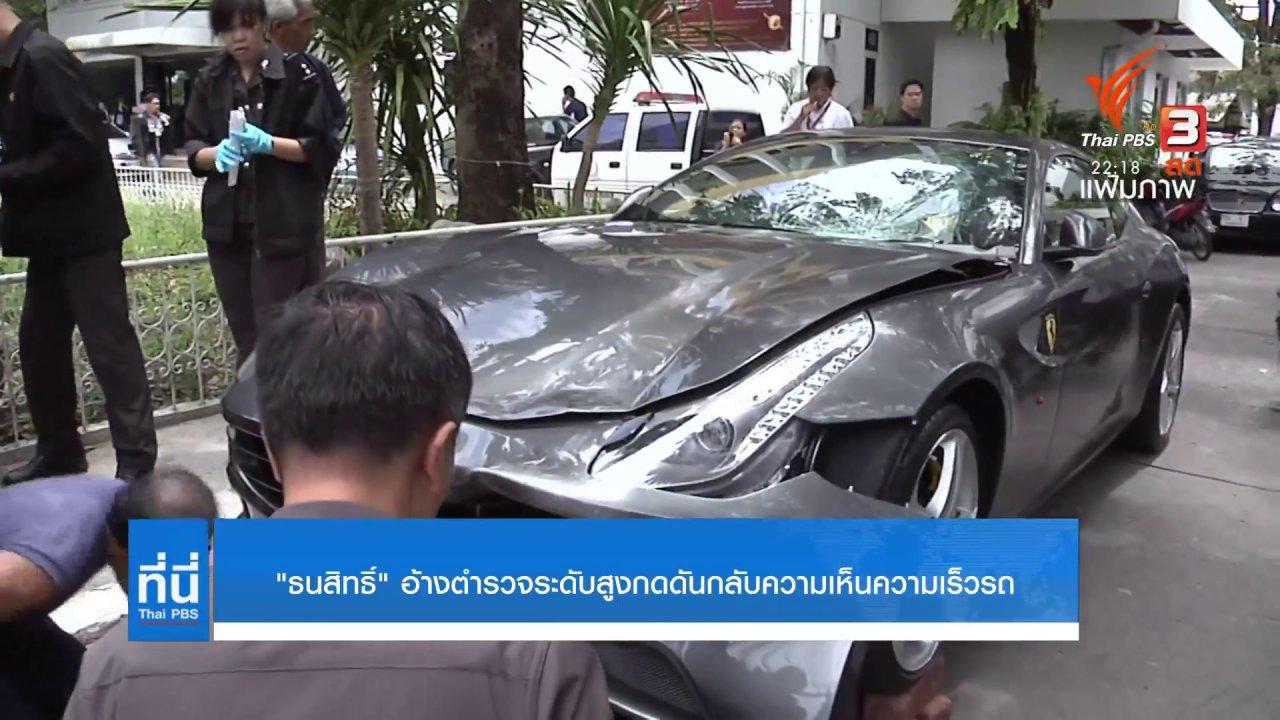 """ที่นี่ Thai PBS - """"ธนสิทธิ์"""" อ้างตำรวจระดับสูงกดดันกลับความเห็นความเร็วรถ"""