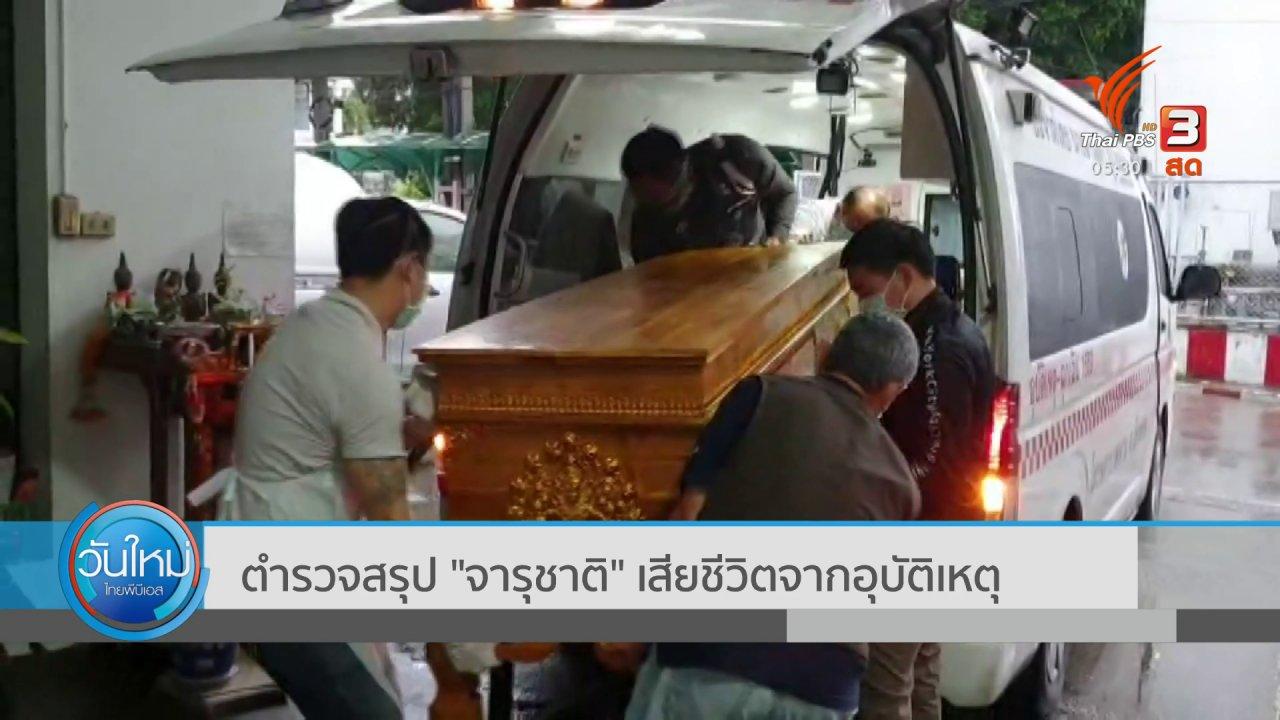 """วันใหม่  ไทยพีบีเอส - ตำรวจสรุป """"จารุชาติ"""" เสียชีวิตจากอุบัติเหตุ"""