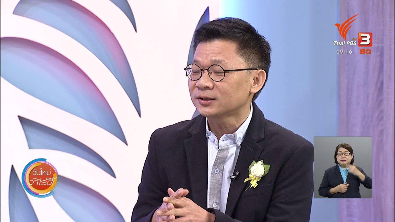 """วันใหม่วาไรตี้ - ประเด็นสังคม : """"มนุษย์ต่างวัย"""" เพจที่อยากให้คนไทยเข้าใจผู้สูงวัยมากขึ้น"""