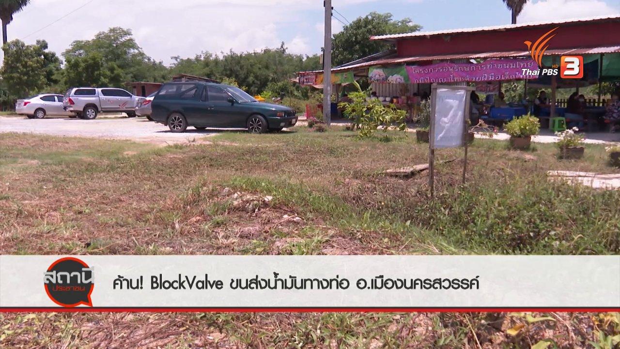สถานีประชาชน - สถานีร้องเรียน : ค้าน Block Valve ขนส่งน้ำมันทางท่อ หวั่นอันตราย อ.เมืองนครสวรรค์
