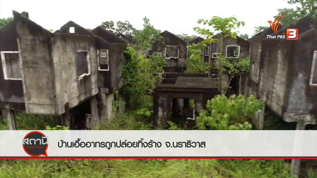สถานีประชาชน - สถานีร้องเรียน : บ้านเอื้ออาทรถูกปล่อยทิ้งร้าง จ.นราธิวาส